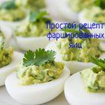 Рецепт фаршированных яиц - 95 ккал
