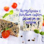 Рецепт бутербродов с голубым сыром, салями и редисом - 182 ккал
