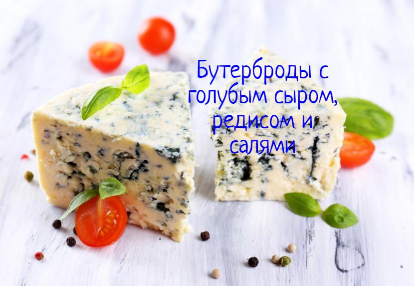 Бутерброд с голубым сыром