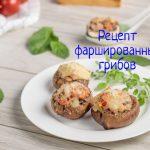 Рецепт фаршированных грибов - 99 калорий