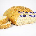 Рецепт низкокалорийного хлеба из овсяной каши с медом и пшеницей