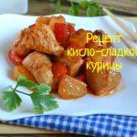 Низкокалорийный рецепт кисло-сладкой курицы