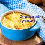 Рецепт низкокалорийного французского лукового супа