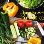 Примеры меню для диеты на 1200 калорий