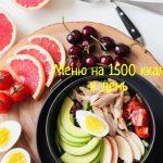 Пример меню для похудения 1500 ккал