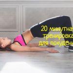 20 минутная тренировка для похудения - лучшие упражнения
