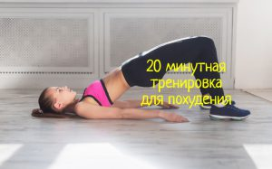 20 минутная тренировка