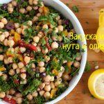 Рецепт закуски из нута и оливок - 172 ккал