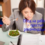 Как обедать на работе - рекомендации специалистов