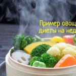 Примерное меню на неделю овощной диеты, рецепты