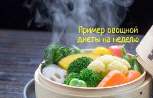 Пример овощной диеты