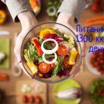 Правильное питание на 1300 ккал в день для похудения