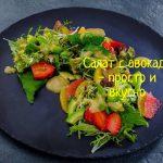 Рецепт салата из авокадо и перца халапеньо - 195 ккал