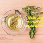 6 трав и специй, которые помогают пищеварению