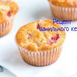 Легкий рецепт ванильных кексов