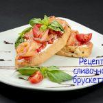 Рецепт сливочной брускетты