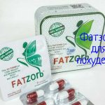 FATZorb для похудения – отзывы реальных покупателей