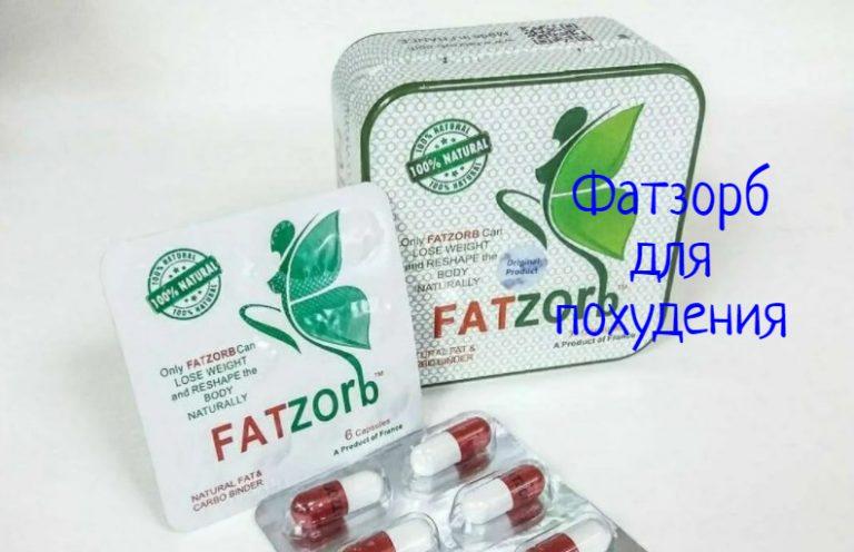 Fatzorb для похудения купить отзывы