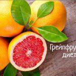 Меню грейпфрутовой диеты на 12 дней