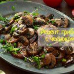Рецепт жареных грибов с чесноком