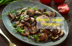 Рецепт грибов с чесноком