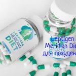 Leptigen Meridian Diet – отзывы о препарате для быстрого похудения