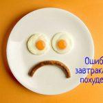 10 ошибок, связанных с завтраком - почему вес не уходит?