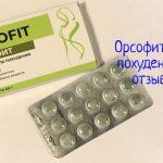 Орсофит для похудения – реальные отзывы
