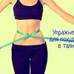 Топ-6 упражнений для похудения в талии