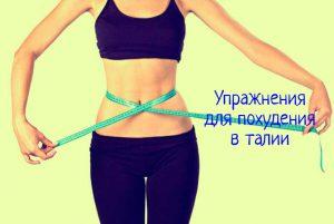Упражнения для похудения в талии