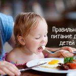 Правильное питание для детей - рекомендации диетологов