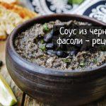 Рецепт соуса из черной фасоли
