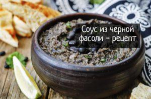 Соус из черной фасоли