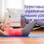 Эффективность упражнений в домашних условиях - как похудеть