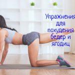 Упражнения для похудения бедер и ягодиц