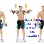 Упражнения для рук и плечей - как похудеть