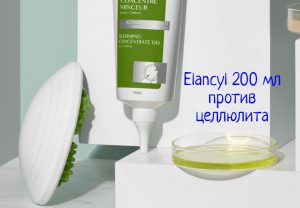 Elancyl 200 мл