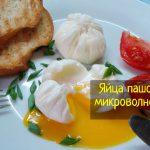 Яйца-пашот в микроволновке - простой рецепт