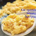 Низкокалорийная легкая яичница-болтунья (рецепт в микроволновой печи)