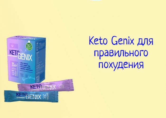 Кето Геникс