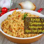 Низкокалорийный кускус из трав с жареными овощами и яйцом
