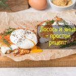 Завтрак с лососем и яйцом при диете