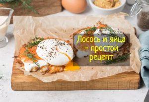 Лосось и яйца