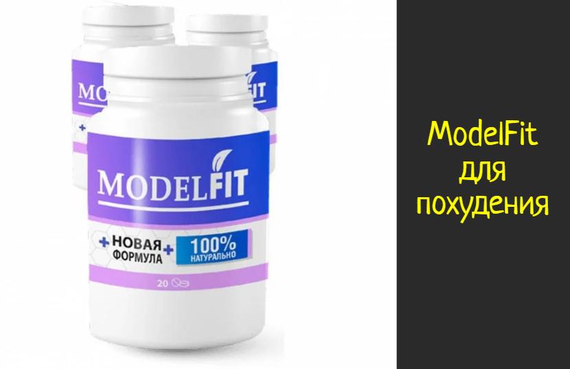 ModelFit для похудения