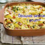 Овощная запеканка для снижения веса