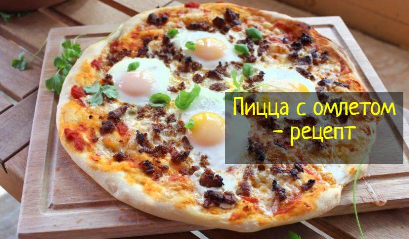 Пицца с омлетом