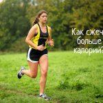 Похудение: 5 способов сжечь больше калорий во время тренировок