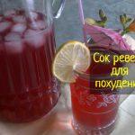 Как приготовить сок из ревеня для похудения?