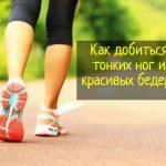 Секрет достижения сверхтонких ног и бедер с помощью диеты и упражнений