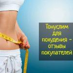 Тонуслим – отзывы покупателей о препарате для похудения